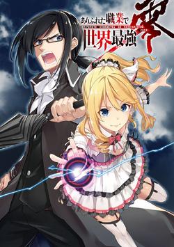 Arifureta Zero (Manga).png