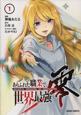 ArifuretaZero-Manga-JP-Cover-v01-LE.png