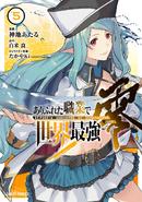 ArifuretaZero-Manga-JP-Cover-v05