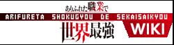 Arifureta Shokugyou de Sekai Saikyou Wiki