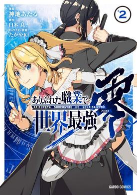 ArifuretaZero-Manga-JP-Cover-v02.png
