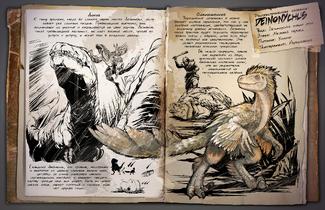 Dossier Deinonychus RU.png