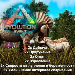 ARK: Evolution Event