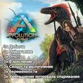 Ark Evolution Event Plus Plus Plus ru.jpg