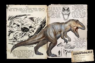 Dossier Giganotosaurus.png