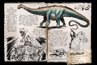 Dossier Diplodocus.png