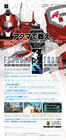 Website image Armored Core Formula Front Image 9