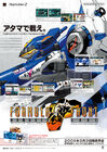 Website image Armored Core Formula Front PS2 Image 7