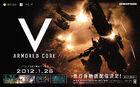 Website image Armored Core V Image 8