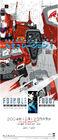 Website image Armored Core Formula Front Image 7