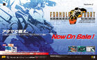 Website image Armored Core Formula Front PS2 Image 8