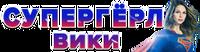 Супергёрл Вики