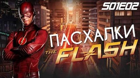 Пасхалки в The Flash Ep