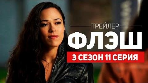 Флэш 3 сезон 11 серия - Русский Трейлер