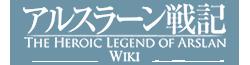The Heroic Legend of Arslan Wiki