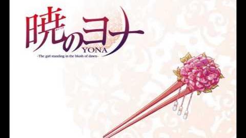 Akatsuki no Yona Original Soundtracks - Power of Four Dragons