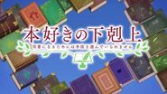 TVアニメ『本好きの下剋上 司書になるためには手段を選んでいられません』本PV-0