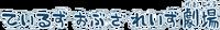 TotR-Gekijou Logo.png