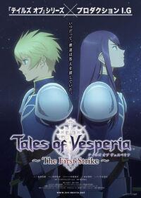 ToV-TFS Poster.jpg