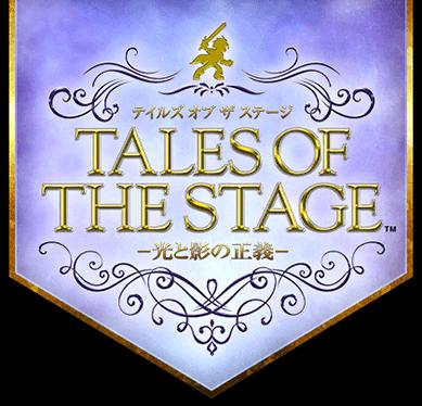 Tales of the Stage -Hikari to Kage no Seigi-