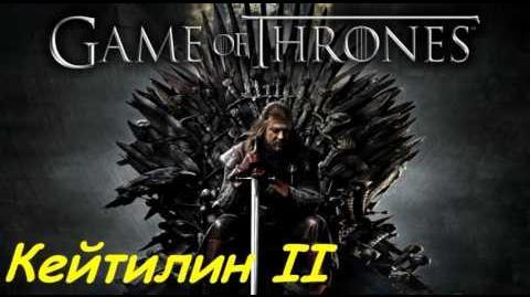 06 Игра Престолов Catelyn II Аудиокнига Слушать онлайн