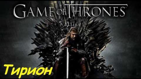 09 Игра Престолов Tyrion Аудиокнига Слушать онлайн
