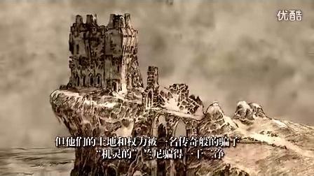 权力的游戏:维斯特洛往事【二】(讲述者:布兰)