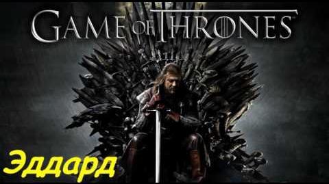 04 Игра Престолов Eddard Аудиокнига Слушать онлайн