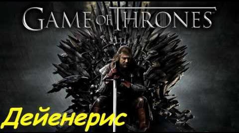 03 Игра Престолов Daenerys Аудиокнига Слушать онлайн