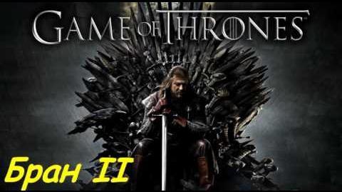 08 Игра Престолов Bran II Аудиокнига Слушать онлайн