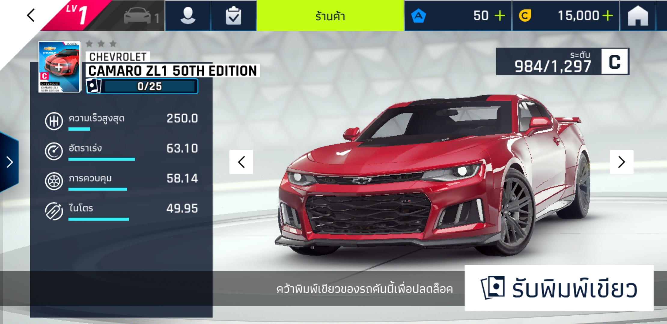 Chevrolet Camaro ZL1 50th Edition (stats)