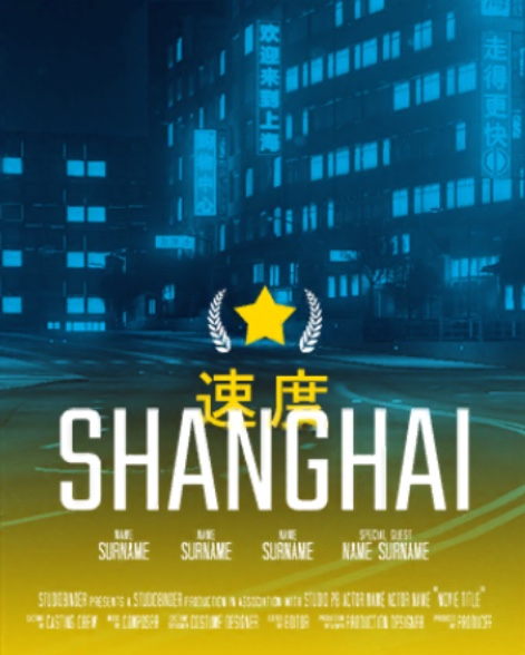 2019-07-11 Amateur Race: Shanghai