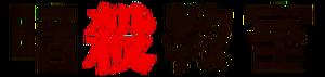 Ansatsu Kyōshitsu Logo.png