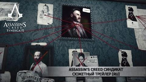 Assassin's Creed Syndicate – Сюжетний трейлер