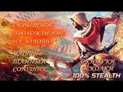 Assassin's Creed Chronicles India- Индия