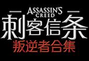 刺客信条:叛逆者合集中文版logo