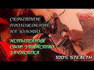 Assassin's Creed Chronicles Russia- Россия. Все испытания – Сбор. Убийство. Зачистка