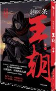 刺客信条:王朝 第二卷