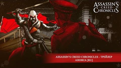 Assassin's Creed Chronicles - Трейлер Анонса RU