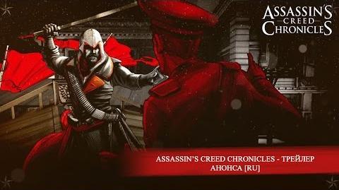 Assassin's Creed Chronicles - Трейлер Анонса RU