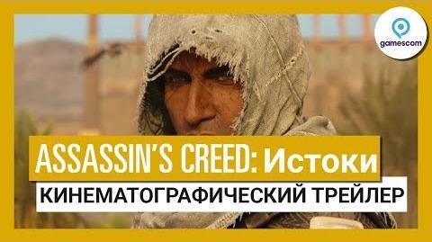 Assassin's Creed Истоки Gamescom 2017 - Кинематографический Трейлер