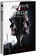 刺客信条:电影官方小说封面