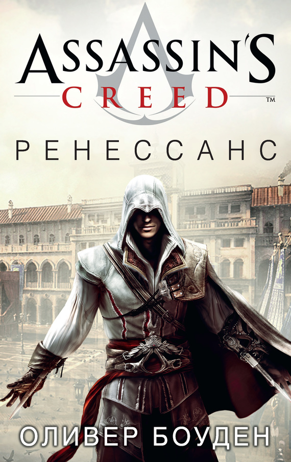 Assassin's Creed: Ренессанс