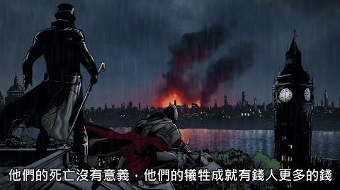 Assassin's Creed Syndicate《刺客教條:梟雄》F