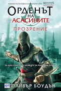 AC Revelations bulgarian cover