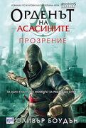 AC Revelations bulgarian cover