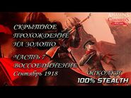 Assassin's Creed Chronicles Russia- Россия