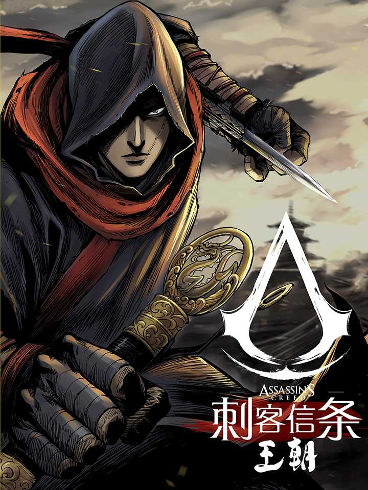 Assassin's Creed: Dynasty