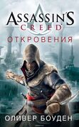 AC Revelations Russian cover