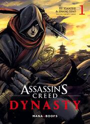 AC Dynasty Volume 1 French.jpg